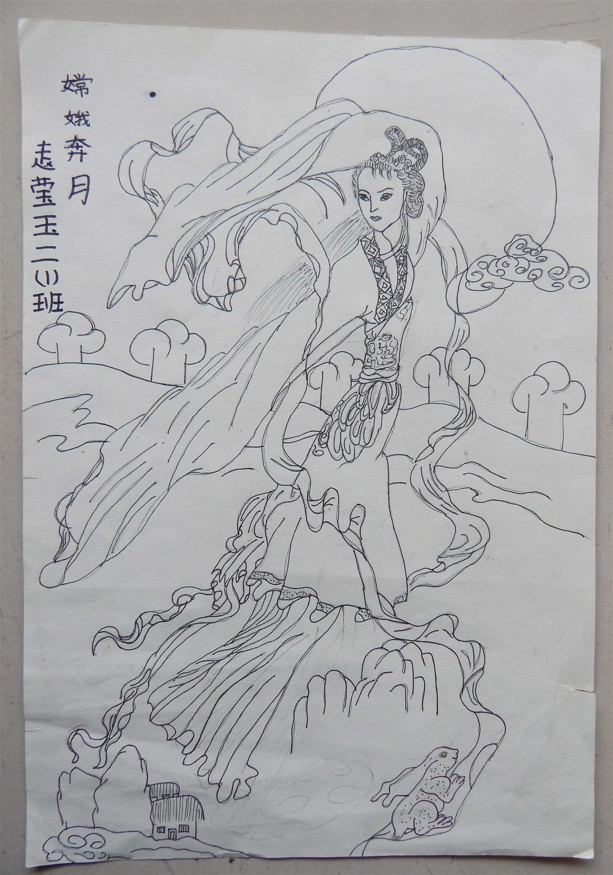 嫦娥奔月||中国少儿艺术网—2015少儿书画大赛