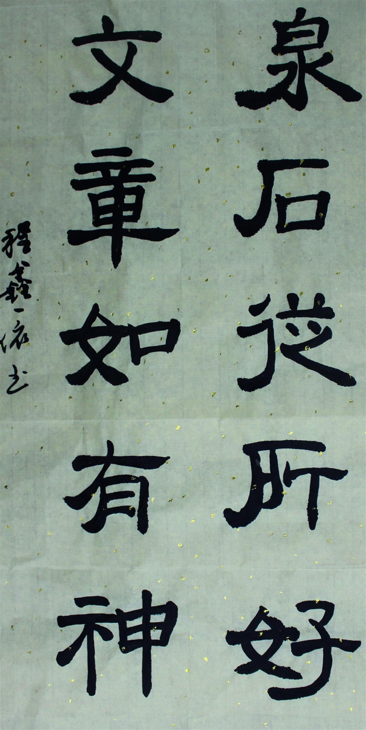 隶书福如东海寿比南山